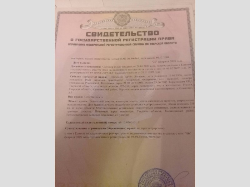 Продам участок по адресу Россия, Тверская область, Г Тверь фото 2 по выгодной цене